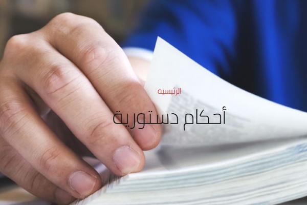 أحكام دستورية